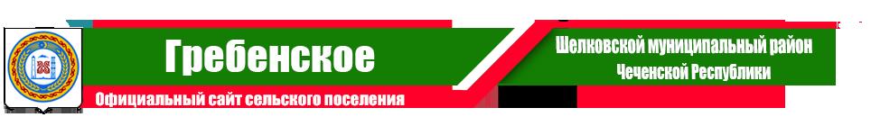 Гребенская | Администрация Шелковского района ЧР